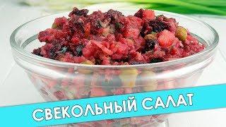 Салат из Свеклы с Консервированными Сардинами • Вкусный рецепт