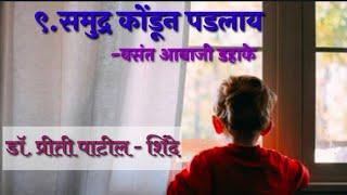 Download lagu बारावी| मराठी| कविता| समुद्र कोंडून पडलाय| वसंत आबाजी डहाके| डॉ. प्रीती पाटील- शिंदे