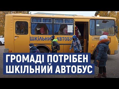 Суспільне Кропивницький: Громаді на Кіровоградщині потрібен шкільний автобус