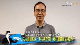 朱立倫錄影片:多支持李四川 看好當韓國瑜接班人? 少康戰情室 20190718