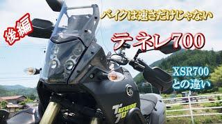 ヤマハの本気【テネレ700】インプレ後編 バイクの楽しさは速さだけじゃないと教えてくれるバイク