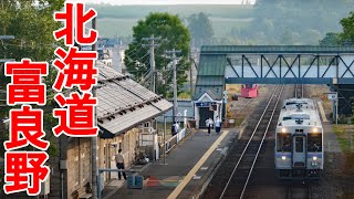【北海道】夏の旭川エリア定番観光 富良野・美瑛