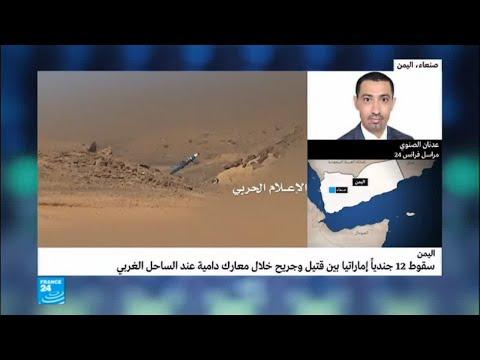 سقوط 12 جنديا إماراتيا بين قتيل وجريح في معارك باليمن  - نشر قبل 17 دقيقة