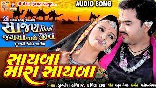 Sayba Mara Sayba || Jignesh Kaviraj || Kavita Das || Gujarati Film Song ||