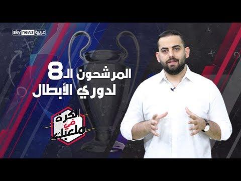 دوري أبطال أوروبا.. المرشحون للفوز باللقب لموسم 2019-2020  - 14:54-2019 / 9 / 18