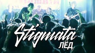Смотреть клип Stigmata - Лёд