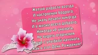 С днём рождения. Елена Ваймер