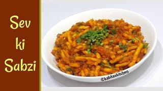 Sev ki Sabzi Recipe   सेव टमाटर की सब्ज़ी   How to Make Sev Tomato Sabji   KabitasKitchen