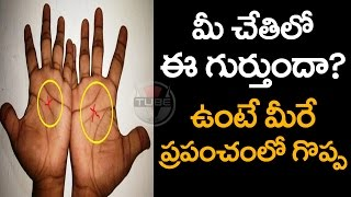What If You Have Letter X On Your Hand? | What Do Lines On Palms Tell About Your Life? | Palmistry