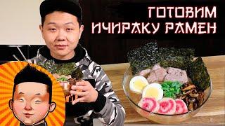 Самый легкий способ приготовить Ичираку Рамен | Рецепт | The easiest recipe Ichiraku ramen