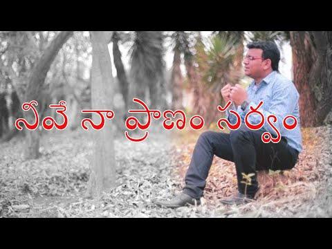 Neevey naa praanam sarvam|Official Video|Jonahsamuel|Rev.David Vijayaraju|Telugu Christian Song