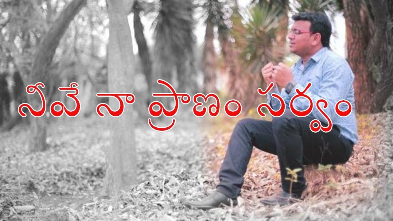 Neevey naa praanam sarvam – నీవేనా ప్రాణం సర్వం