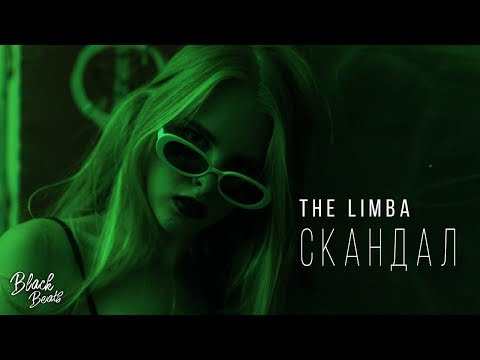 The Limba - Скандал (Премьера трека 2019)