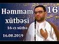 Cümə xütbəsi -  Həmmam xütbəsi - 16 (16.08.2019)