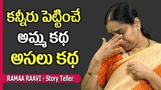 Emotional Story : Fate vs Destiny || Ramaa Raavi || SumanTV Mom