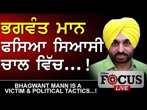 Prime Focus 209 Gurpreet Sandhawalia-Bhagwant Mann is A Victim & Political tactics.