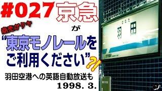 #027 [京急] 「東京モノレールをご利用ください」?! 羽田空港への英語案内自動放送 ― 1998. 3.