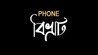 PHONE BIVRATT...(Funny Clip) #TROLL