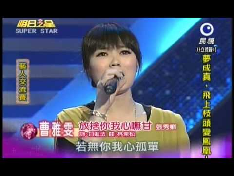 明日之星1222日#217 藝人交流賽曹雅雯演唱放捨你我心嘸甘 - YouTube