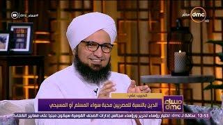 مساء dmc - حلقة الخميس 13-4-2017 أسامة كمال لقاء مع الحبيب علي الجفري