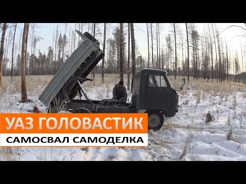 УАЗ 3303 Самосвал.