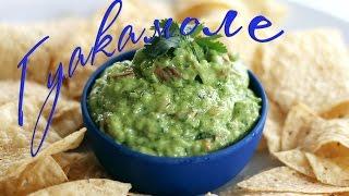 Гуакамоле это вкусная Закуска из авокадо. Простой рецепт соуса из Авокадо!