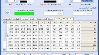 شرح برنامج حساب راتب موظفي الاسلاك المشتركة الجزائر 2014