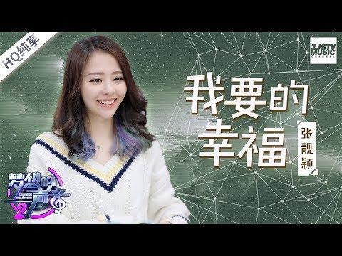 [ 纯享版 ] 张靓颖《我要的幸福》纯享版《梦想的声音2》EP.5 20171201 /浙江卫视官方HD/