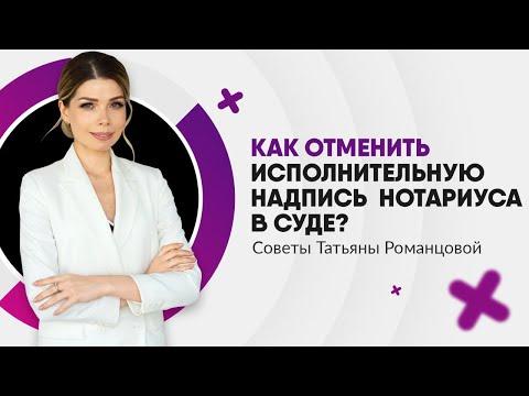 Как отменить исполнительную надпись нотариуса в суде? | Адвокат Татьяна Романцова