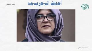 اسرار عن قضيه جمال الخاشقجي - القضيه التي هزت العالم كله
