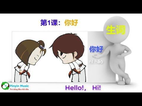 Short-term Spoken Chinese:Lesson 1 - 你好。
