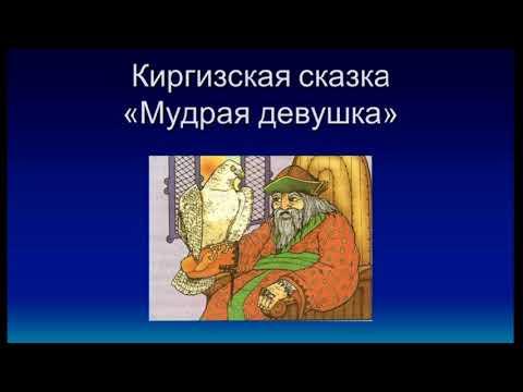 Мудрая девушка—  Киргизкая сказка — читает Павел Беседин