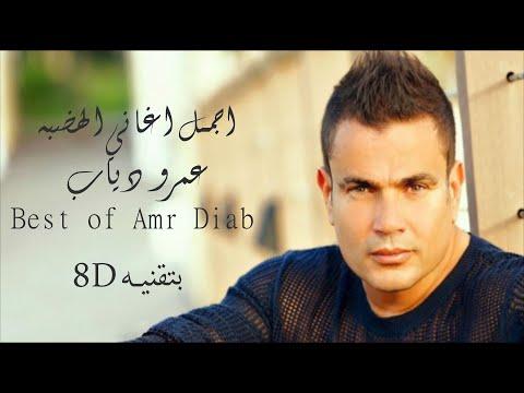 8D  بالعربي  Best of Amr Diab  -  اجمل اغاني الهضبه عمرو دياب بتقنية 8D - استخدم السماعات