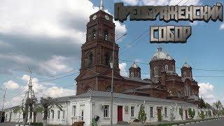 Преображенский Собор в городе Бутурлиновка, Воронежской области (май 2019)!