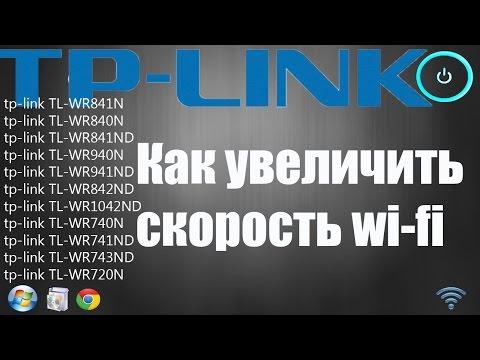 Как увеличить скорость интернета на роутере tp link
