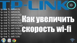 Как увеличить скорость wi-fi на роутере TP-Link