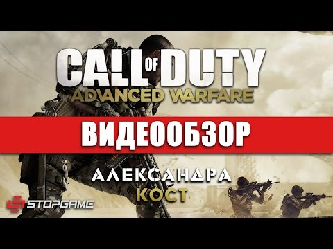 Call of Duty: Advanced Warfare [60 FPS]