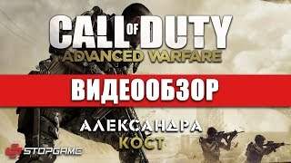 Обзор игры Call of Duty Advanced Warfare