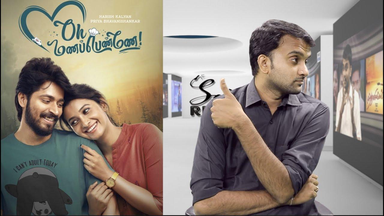Oh Manapenne Review | Oh Manapenne Movie Review | Harish Kalyan | Priya Bhavanishankar