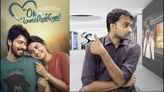 oh-manapenne-review-oh-manapenne-movie-review-harish-kalyan-priya-bhavanishankar