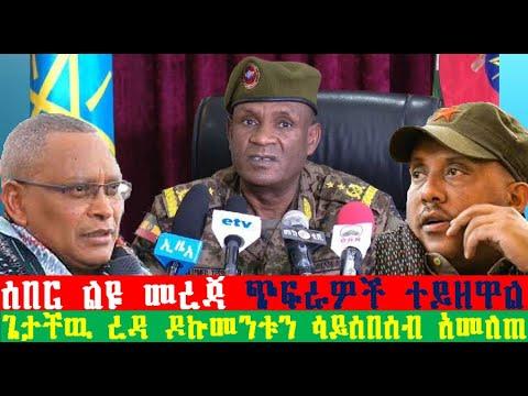 ሰበር_ጌታቸዉ ረዳ ዶኩመንቱን ሳይሰበሰብ አመለጠ | Ethiopia News | Ethiopia | Ethio Forum | Zehabesha | Tigray News