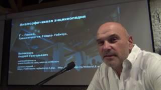 Андрей Великанов. Начало 4-ой лекции курса 2016-17.