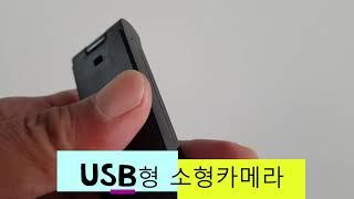 초소형카메라 증거영상 히든캠 스파이캠 CAMU7
