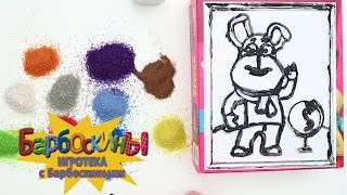 Игротека с Барбоскиными - Картина-фреска из песка. Поделки для детей