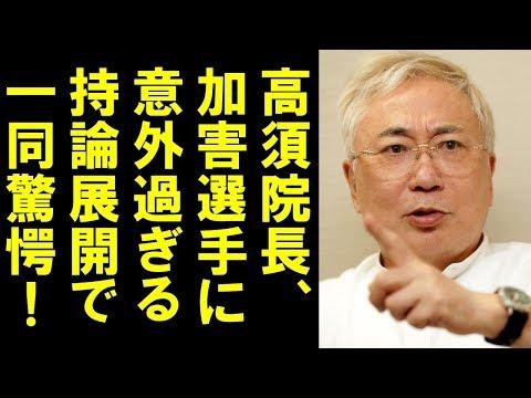 日大アメフト選手会見に高須院長が批判覚悟の独自の持論を展開し一同驚愕!