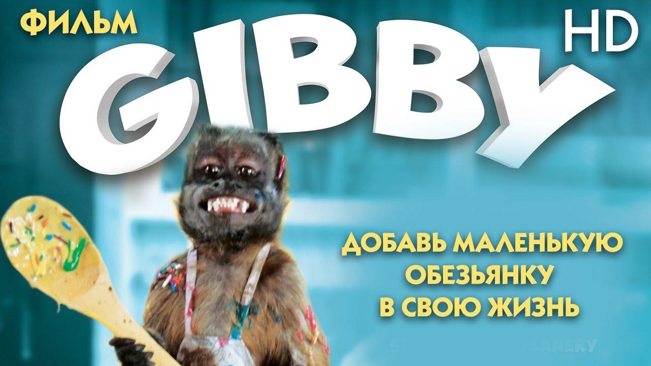 ГИББИ (2016) Супер Комедия