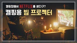 작지만 강력한 캠핑용 빔프로젝터 큐미 Q3 실사용 리뷰