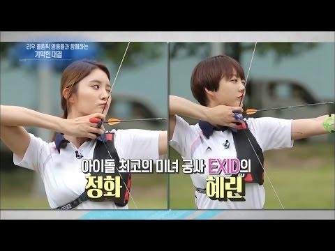 연예가중계 - 리우 올림픽 영웅 기보배와 EXID 혜린, 정화의 기막힌 대결!.20160827
