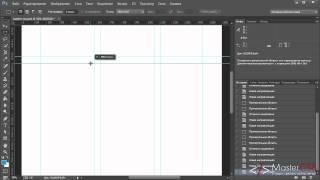 Рисуем сайт в Photoshop. Урок 3 - Направляющие по высоте