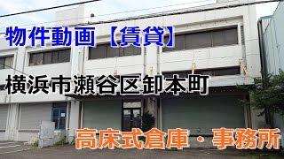 貸倉庫・貸工場 神奈川県横浜市瀬谷区卸本町